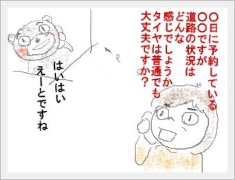 toiawase1.jpg