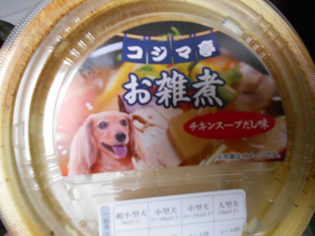 160104お雑煮①