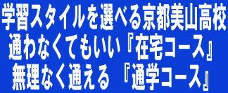 京都美山高校選べる学習スタイル 在宅を通学コース