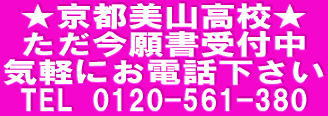 京都美山高校願書受付中 気軽にお電話下さい