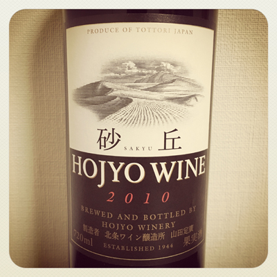 hojyo_wine_sakyu_2010