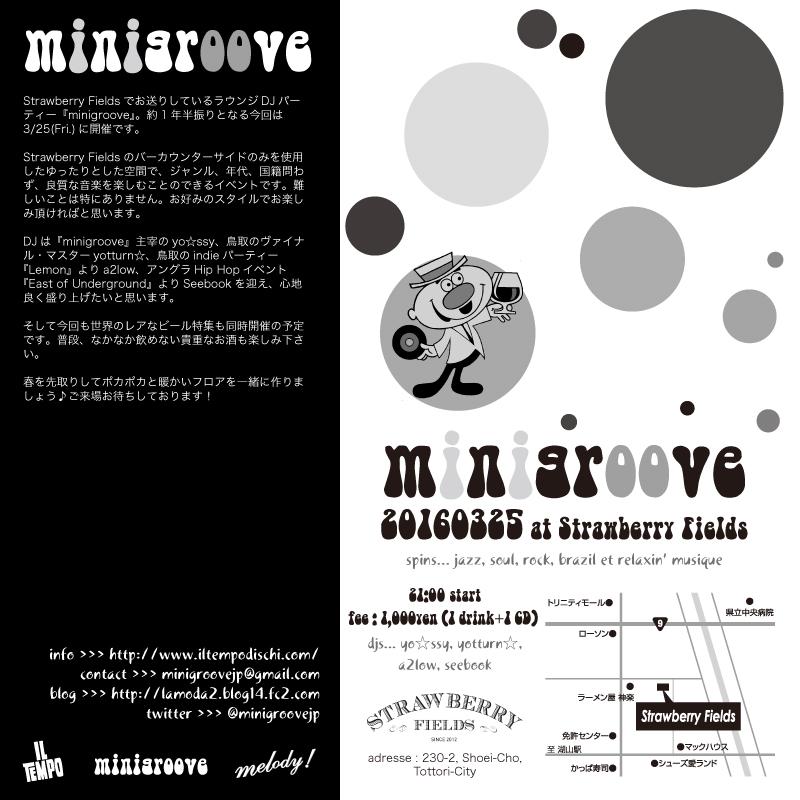 minigroove_20160325_b_fin