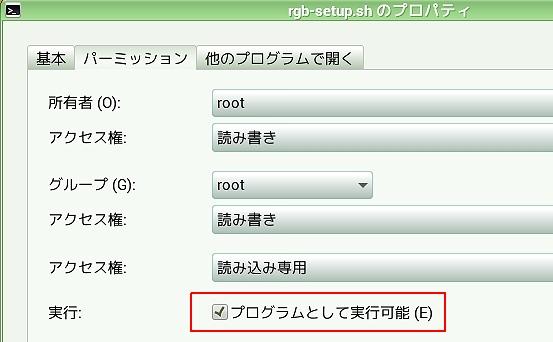 chmod744_rgbsetup-sh_F23Xfce.jpg
