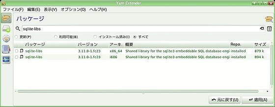 sqlite-libs3-11-0-1_yumex.jpg