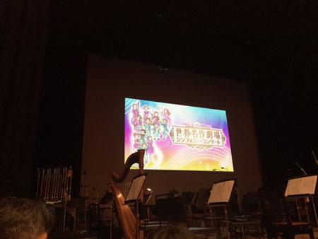 世界名作劇場シンフォニーコンサート
