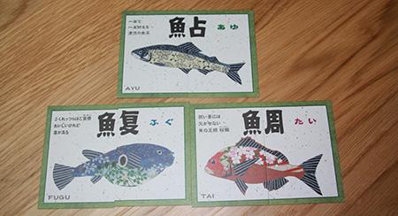 魚魚あわせ2