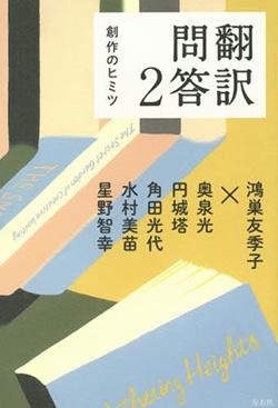 翻訳問答2