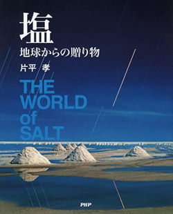 塩 地球からの贈り物
