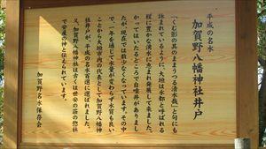 加賀野八幡神社名水 (12)_R
