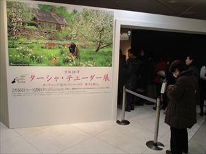 ターシャ・チューダ展 018_R