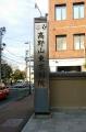 高野山東京別院 入口
