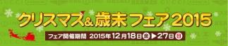 2015xmas01.jpg