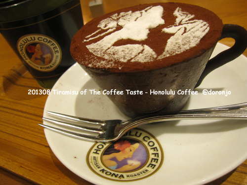 20130825  HONOLULU COFFEE (Odaiba) - Tiramisu of The Coffee Taste