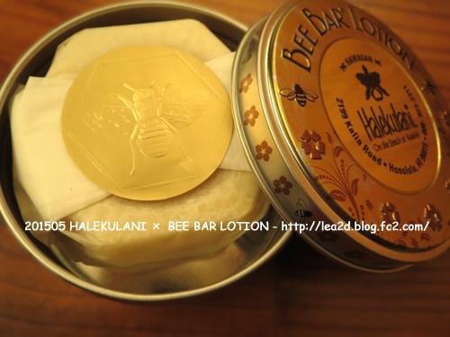 201505 ハレクラニとコラボの HONEY HOUSE NATURALSのBEE BAR LOTION( ビーバーローション)