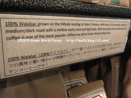 201505 Green World Coffee Farms  (グリーンワールドファーム)で買う その2 コーヒー