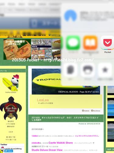 2016 旅行にも便利!? なアプリ Pocket