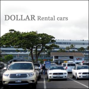 ハワイで車を借りる 「ダラーレンタカー」Dollar Rental Cars