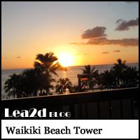 ハワイのコンドミニアム「Waikiki Beach Tower (ワイキキビーチタワー)」宿泊ブログ