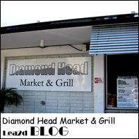 Diamond Head Market & Grill(ダイヤモンド・ヘッド・マーケット&グリル)で食べた物