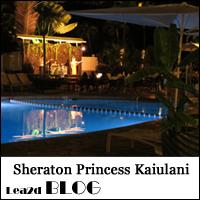 Sheraton Princess Kaiulani(シェラトンプリンスカイウラニ) に宿泊したブログ