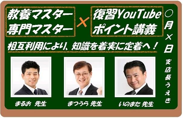 hukusyu-douga_hp.jpg