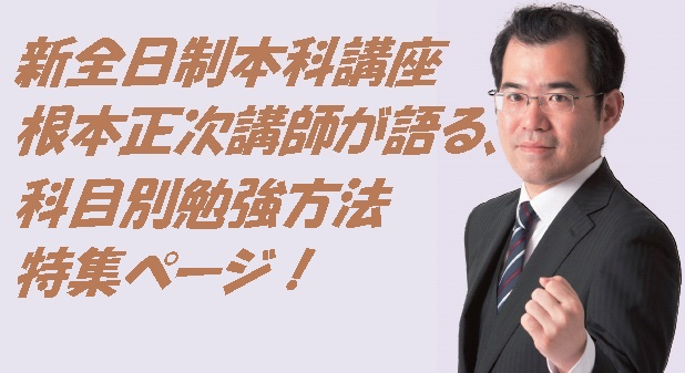 nemoto_benkyouhou_blog.jpg