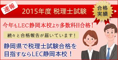 20160105_H_superbnr_zeirishi_160105.jpg