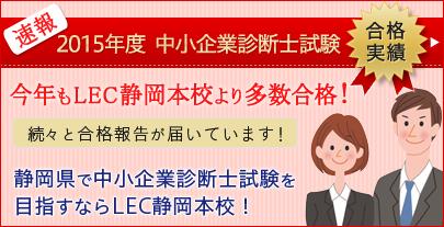 superbnr_shindanshi_151221.jpg