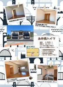 糸井橋ハイツblog用