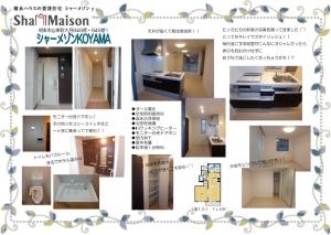 シャーメゾンKOYAMAblog
