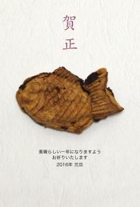 wagashi_taiyaki.jpg