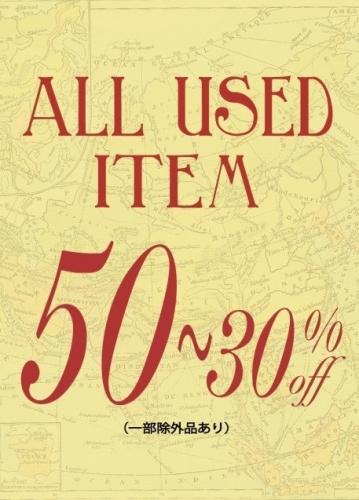 SL-USEDALL-50~30OFF 閉店POP
