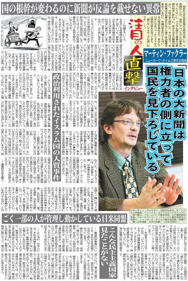 日本の大新聞