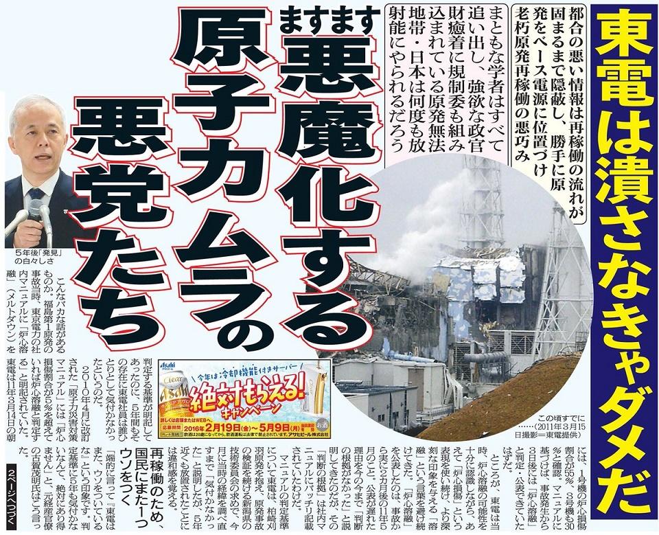 """ますます""""悪魔化""""する 東電・原子力ムラの悪党たち"""