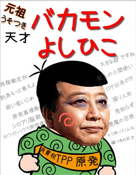 小沢合流なら野田が離党?そんな結構なことはないですね!.