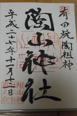 陶山神社13