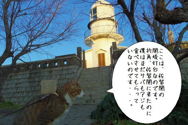 関埼灯台2