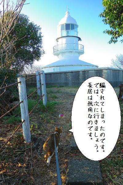 関埼灯台9
