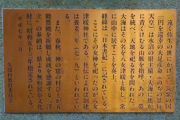 八女津媛神社3