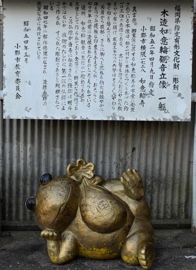 271105 かえる寺8