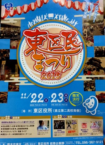 271123 東区民祭1