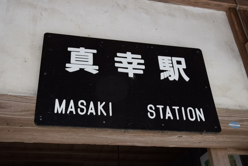 271226 真幸駅3