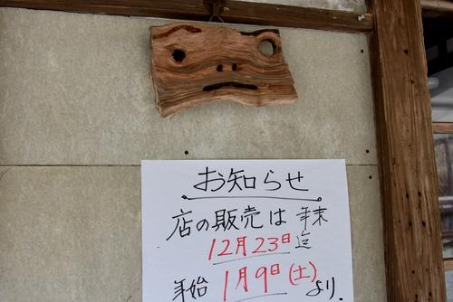 271226 真幸駅6