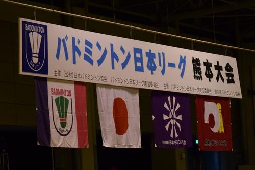 20160130 日本リーグ熊本大会1日目1