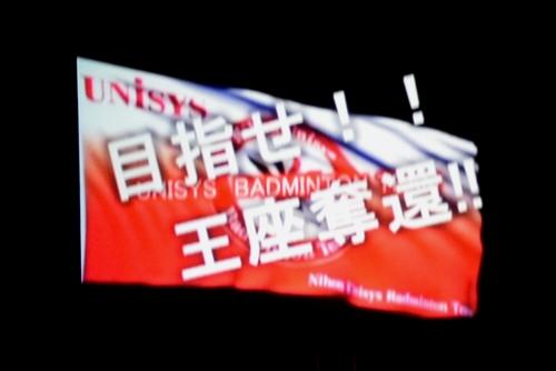 20160131 日本リーグ熊本大会2日目7