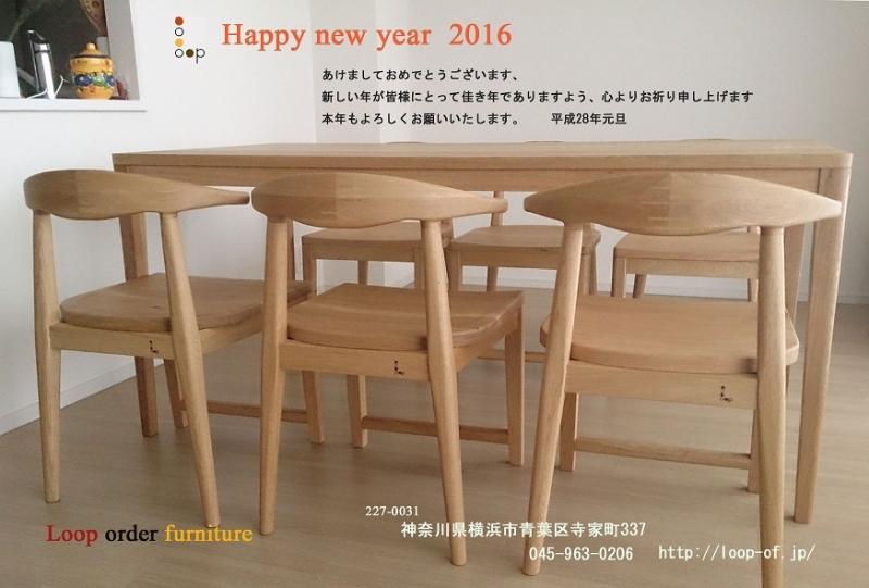 2016年賀状-一般