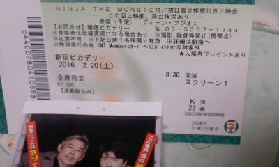 160220映画チケット2