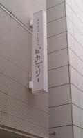 160220新宿ピカデリー