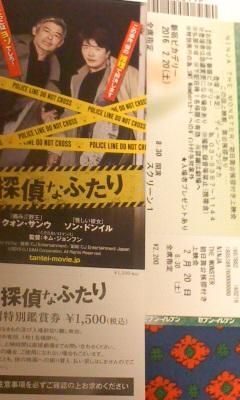160220映画チケット