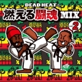 DEAD HEATの燃える闘魂MIX vol2
